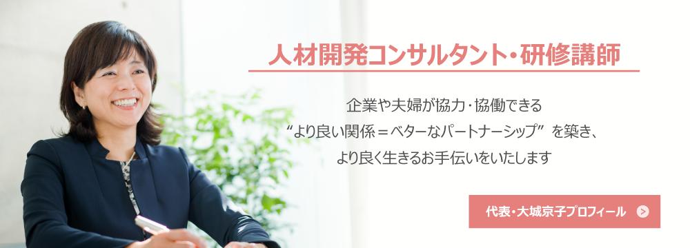人材開発コンサルタント・研修講師